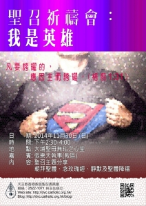 poster20141130