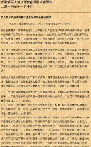 主教公署於2004年11月10日的通告