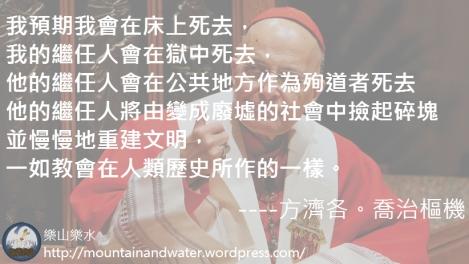 Francis Cardinal George