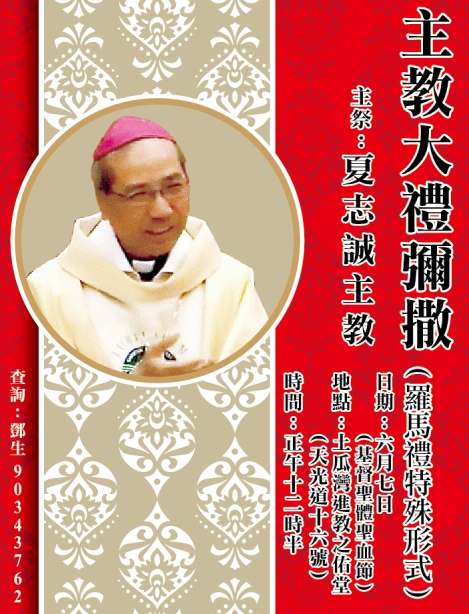 Invitation_BishopHa_PontificalHighMass