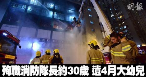 MingPao_fire_20160622