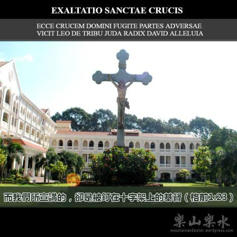 exaltationholycross