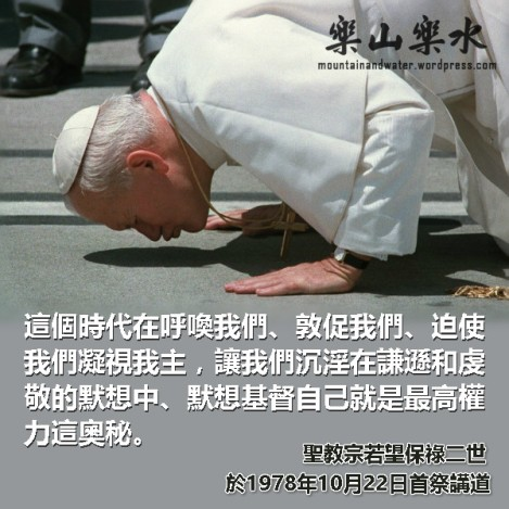教宗若望保祿二世於1986年11月抵新西蘭時親吻地面。