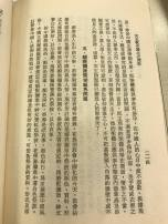 Li-CatholicChinese-p214