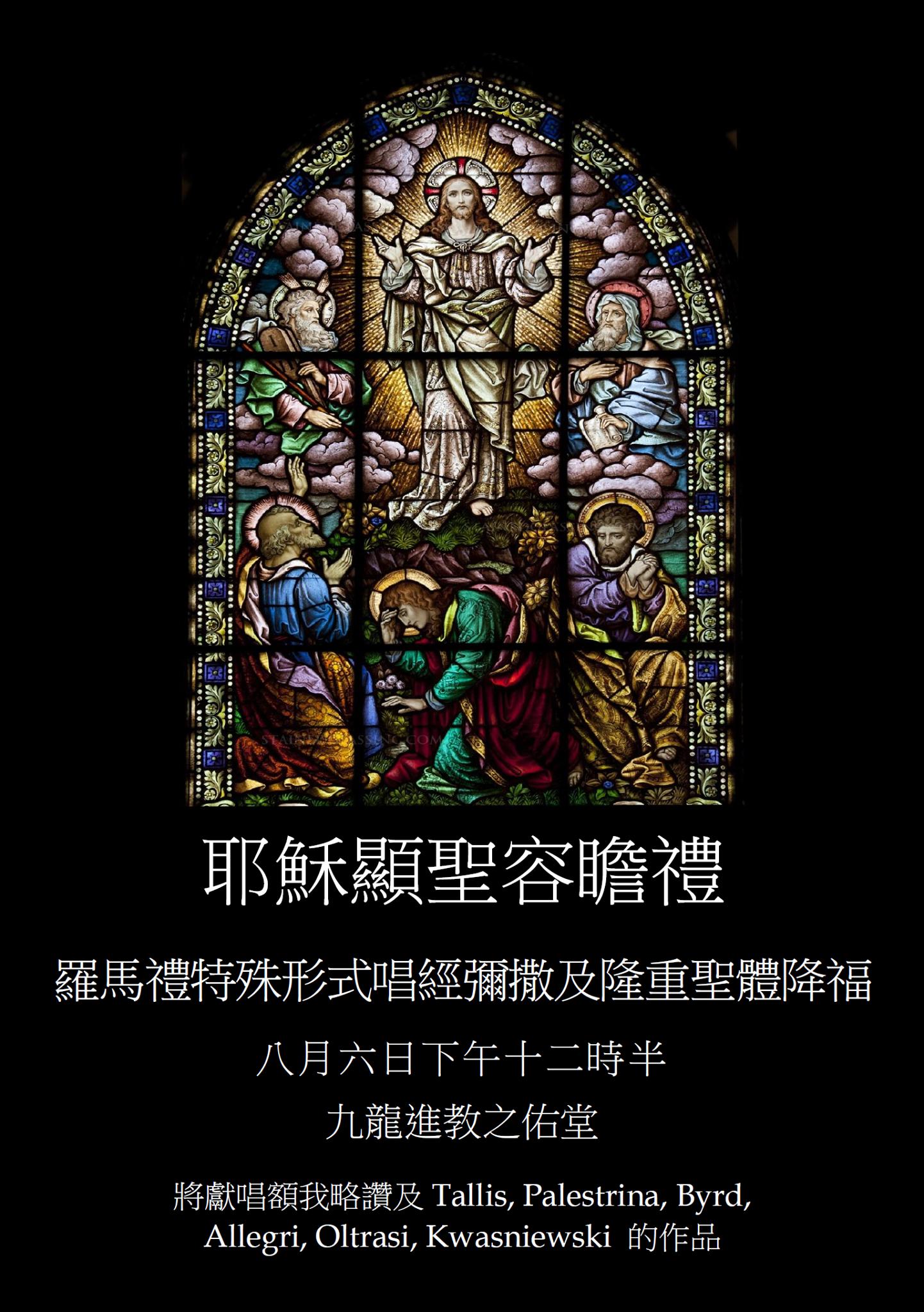 Transfiguration_MissaCantata