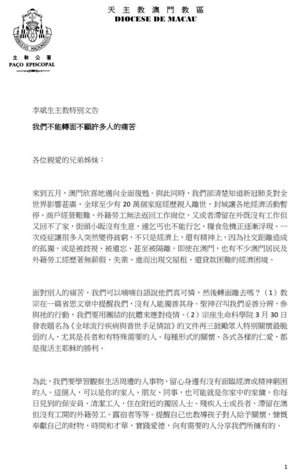 Macau_letter_2020
